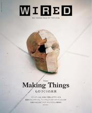 WIRED(ワイアード) (Vol.28)