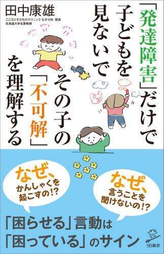 「発達障害」だけで子どもを見ないで その子の「不可解」を理解する / 田中康雄