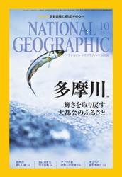 ナショナルジオグラフィック日本版 (2016年10月号)