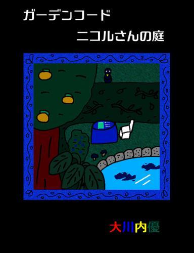 ガーデンフード ニコルさんの庭 / 大川内優