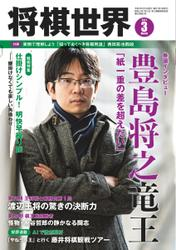 将棋世界 (2021年3月号) / マイナビ出版