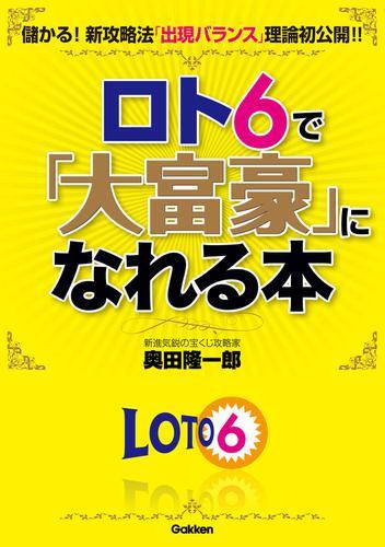 ロト6で「大富豪」になれる本 / 奥田隆一郎