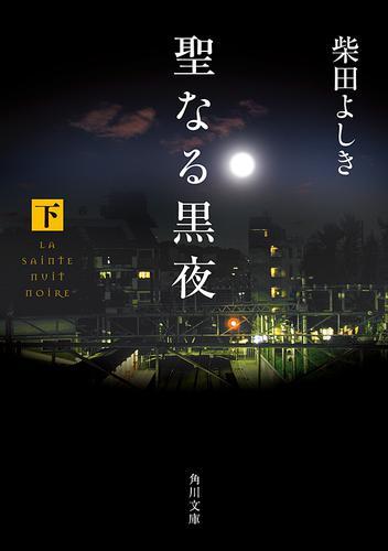 聖なる黒夜(下) / 柴田よしき