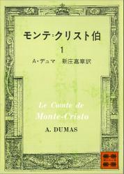 モンテ=クリスト伯(1) / A・デュマ