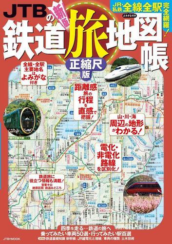 JTBの鉄道旅地図帳 正縮尺版(2021年版) / JTBパブリッシング