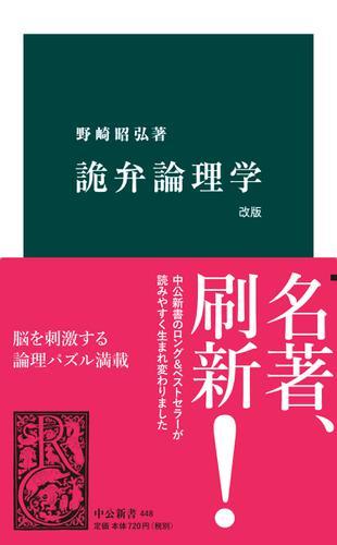 詭弁論理学 改版 / 野崎昭弘