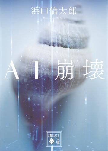AI崩壊 / 浜口倫太郎