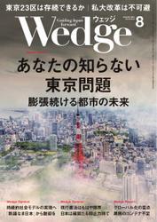 WEDGE(ウェッジ) (2021年8月号) / ウェッジ