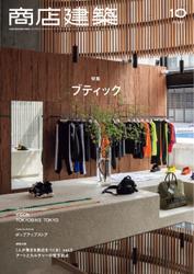商店建築 (2021年10月号) / 商店建築社