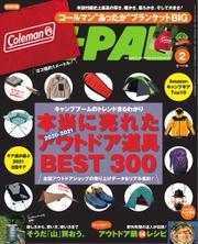 BE-PAL(ビーパル) (2021年2月号) / 小学館