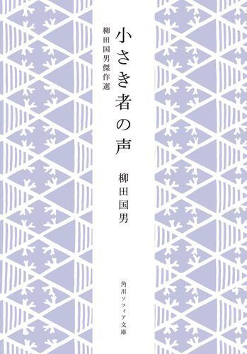 小さき者の声 柳田国男傑作選 / 柳田国男