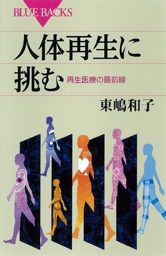 人体再生に挑む 再生医療の最前線 / 東嶋和子