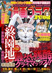 漫画ゴラクスペシャル 8号 [2021年3月15日配信] / 漫画ゴラク編集部