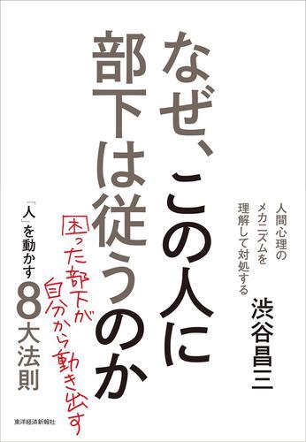 なぜ、この人に部下は従うのか(新装版)―「人」を動かす8大法則 / 渋谷昌三