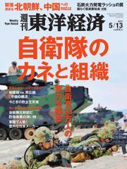 週刊東洋経済 (2017年5/13号)