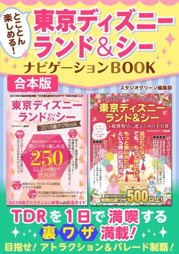 とことん楽しめる!東京ディズニーランド&シー ナビゲーションBOOK / スタジオグリーン編集部