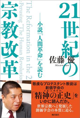 21世紀の宗教改革――小説『人間革命』を読む / 佐藤優