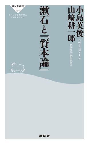 漱石と『資本論』 / 小島英俊