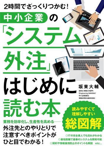 2時間でざっくりつかむ! 中小企業の「システム外注」はじめに読む本 / 坂東大輔