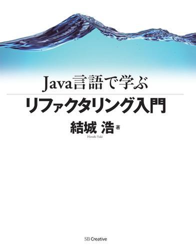 Java言語で学ぶリファクタリング入門 / 結城浩