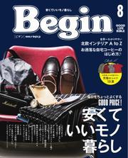 Begin(ビギン) (2021年8月号) / 世界文化社