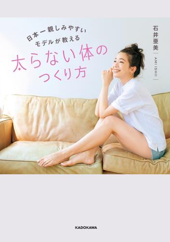 日本一親しみやすいモデルが教える 太らない体のつくり方 / 石井亜美