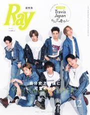 Ray(レイ) (2021年12月号) / 主婦の友社
