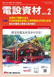 月刊電設資材 (2021年2月号) / 株式会社電設出版