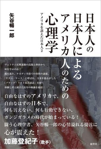 日本人の日本人によるアメリカ人のための心理学 / 矢谷暢一郎