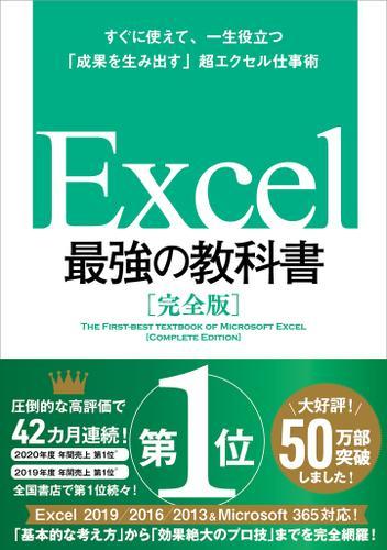 Excel 最強の教科書[完全版]――すぐに使えて、一生役立つ「成果を生み出す」超エクセル仕事術 / 藤井直弥