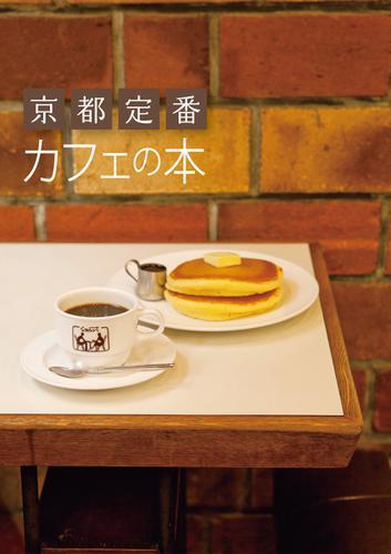 京都定番 カフェの本 / マガジンハウス