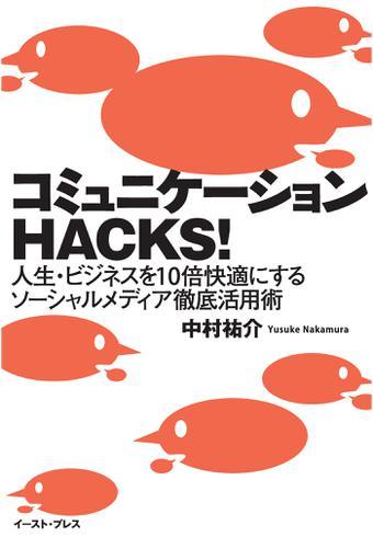 コミュニケーションHACKS! 人生・ビジネスを10倍快適にするソーシャルメディア徹底活用術 / 中村祐介