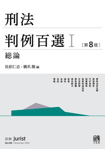 刑法判例百選Ⅰ総論(第8版) / 佐伯仁志