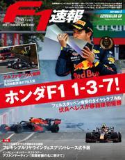 F1速報 (2021 Rd06 アゼルバイジャンGP号) / 三栄