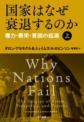 国家はなぜ衰退するのか 権力・繁栄・貧困の起源(上) / 鬼澤忍