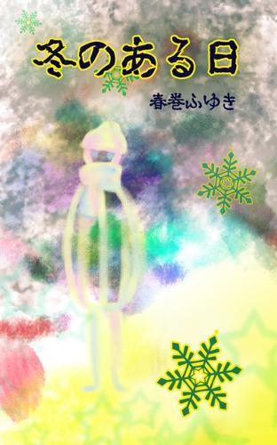 冬のある日 / 春巻ふゆき