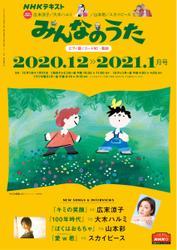 NHK みんなのうた (2020年12月・21年1月) / NHK出版