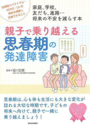親子で乗り越える思春期の発達障害 / 塩川宏郷