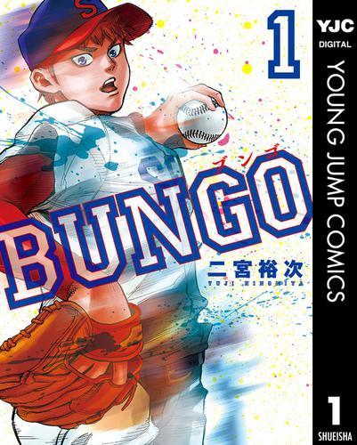 BUNGO―ブンゴ― 1 / 二宮裕次