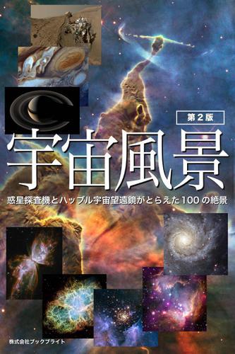 宇宙風景【第2版】惑星探査機とハッブル宇宙望遠鏡がとらえた100の絶景 / 岡本典明
