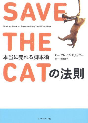 SAVE THE CATの法則 / ブレイク・スナイダー