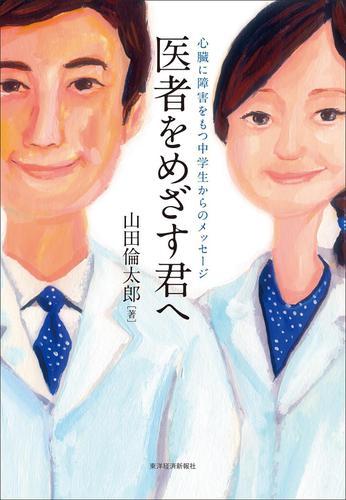 医者をめざす君へ―心臓に障害をもつ中学生からのメッセージ / 山田倫太郎