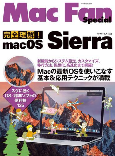 完全理解!macOS Sierra Macの最新OSを使いこなす基本&応用テクニックが満載 / MacFan編集部