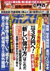 週刊ポスト (2018年1/26号) 【読み放題限定】