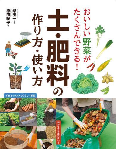 おいしい野菜がたくさんできる! 土・肥料の作り方・使い方 / 柴田一
