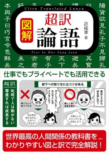 図解 超訳 論語 / 許成準