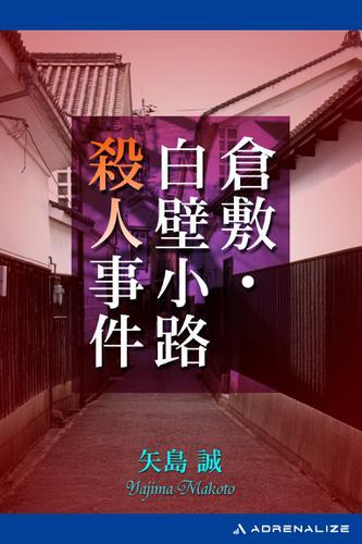 倉敷・白壁小路殺人事件 / 矢島誠