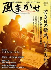 風まかせ (No.61)