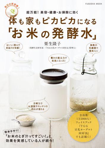 体も家もピカピカになる「お米の発酵水」 / 栗生隆子