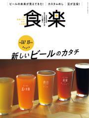 食楽(しょくらく) (2021年夏号) / 徳間書店